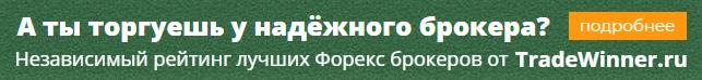 Лучшие Форекс брокеры России и мира - рейтинг