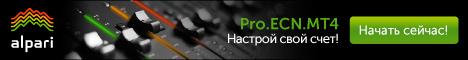 Оцените преимущества уникального счёта Pro.ECN.MT4 от Альпари