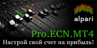Оцените преимущества уникального счёта Pro.ECN.MT4 от Альпари