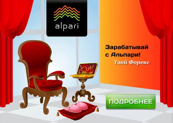 Альпари - традиции и надёжность работы на рынке Форекс