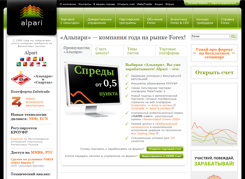 Alpari-forex.com 4 download