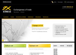 Exness.com - EXNESS-ru-300x217
