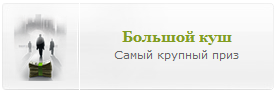 Форекс конкурс Большой куш - alpari-kush2