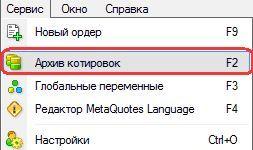 Как загрузить архив котировок в MetaTrader 4 (MT4)? - kotirovki_13