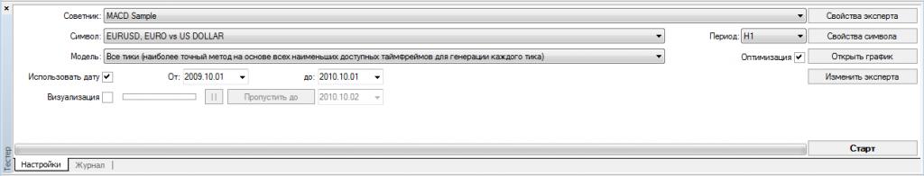 Оптимизация советника для Форекс в MetaTrader 4 (МТ4) - optimization_4-1024x196