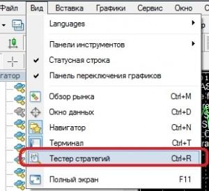 Тестер стратегий в MetaTrader 4 (МТ4) - testermenu-300x274