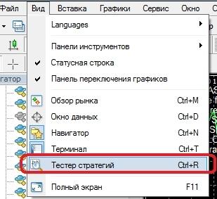 Тестер стратегий в MetaTrader 4 (МТ4) - testermenu1