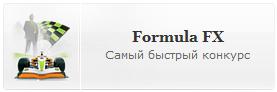 Форекс конкурс Formula FX - Formula-FX