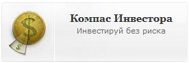 Форекс конкурс Компас Инвестора - kompas-investora