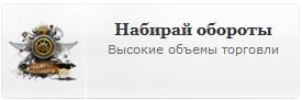 Форекс конкурс Набирай обороты - nabiray-oboroty