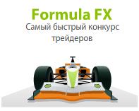 Внимание: акция от компании Alpari - Formula_FX2