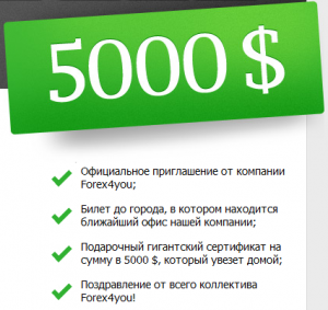 Акция «Счастливый 100.000.000-й ордер Forex4you!» - 100.000.000-300x283