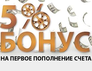Акция Альпари для VIP-клиентов: 5% бонус на первое пополнение счёта - VIP-bonus
