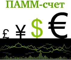 Альпари запускает новую версию ПАММ-счетов - PAMM-Account™-5-Service
