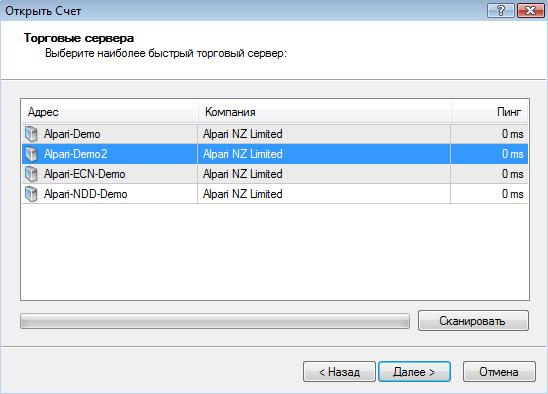 Альпари запускает дополнительный сервер для демо-счетов - Alpari-Demo2