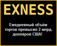 Ежедневный объём торгов в EXNESS превысил $2 млрд. - EXNESS-daily-trading-volume-of-U.S.-2-billion