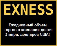 Ежедневный объём торгов в EXNESS достиг $3 млрд.! - EXNESS-daily-trading-volume-of-U.S.-3-billion