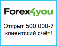 Открыт 500.000-й клиентский счёт в Forex4you! - Forex4you-opened-500.000-th-customer-account