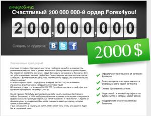 200-милионный ордер и подарок к Новому году! - Forex4you-200-millionth-order-300x230