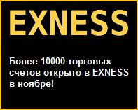 Более 10000 торговых счетов открыто в EXNESS в ноябре - EXNESS-more-than-10000-trade-accounts-in-November