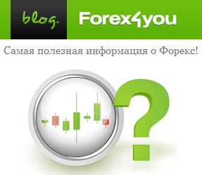 Самая полезная информация о Форекс в Блоге! - Forex4you-blog-about-Forex