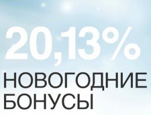 Не упустите Новогодние бонусы! - Forex4you-christmas-bonuses-300x229