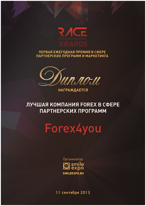 Партнёрская программа Forex4you была признана лучшей по версии RACE AWARDS! - Forex4you-best-affiliate-program_2
