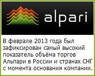 Альпари устанавливает новый рекорд торгового оборота - Alpari-a-new-record-turnover
