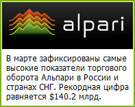 Торговый оборот Альпари — рекорды третий месяц подряд! - Alpari-third-record-for-the-trade-turnover