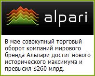 Совокупный торговый оборот Альпари в мае превысил $260 млрд. - Alpari-total-trade-volume-exceeded-260-billion