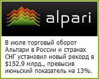 Торговый оборот Альпари в России и странах СНГ в июле превысил $152 млрд. - Alpari-turnover-in-Russia-and-CIS-exceeded-152-billion