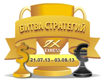 Конкурс EXNESS для учебных счетов - EXNESS-contest-for-demo-accounts_1