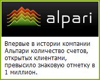 Количество открытых счетов в Альпари превысило один миллион - Alpari-1-million-open-accounts