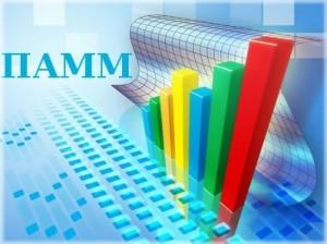В чём плюсы инвестирования в ПАММ? - Pluses-investing-in-PAMM-300x224