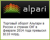Торговый оборот Альпари в России и странах СНГ в феврале 2014 года превысил $110 млрд. - Alpari-turnover-in-Russia-and-the-CIS-in-February-2014-exceeded-110-billion
