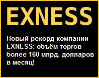 Новый рекорд: объём торгов более 160 млрд. в месяц! - EXNESS-new-record-trading-volume-of-more-than-160-billion-per-month
