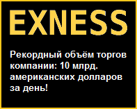 Рекордный объём торгов компании: 10 млрд. за день! - EXNESS-record-trading-volume-10-billion-USD-per-day