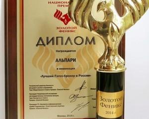 Альпари вновь признана лучшим Форекс-брокером в России - Alpari-again-best-Forex-Broker-in-Russia-300x239