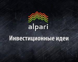 Инвестиционные идеи от Альпари помогут выгодно вложить средства - Alpari-investment-ideas-300x237
