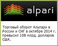Торговый оборот Альпари в России и СНГ в октябре 2014 года превысил $108 млрд. - Alpari-turnover-in-Russia-and-the-CIS-in-October-2014-exceeded-108-billion