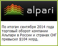 Торговый оборот Альпари в России и СНГ в сентябре 2014 года превысил $104 млрд. - Alpari-turnover-in-Russia-and-the-CIS-in-September-2014-exceeded-104-billion