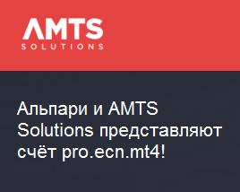 Новая эра в торговле на ECN: Альпари и AMTS Solutions представляют счёт pro.ecn.mt4 - Alpari-i-AMTS-Solutions-schjot-pro.ecn_.mt4_