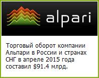 Торговый оборот Альпари в апреле превысил $91 млрд. - Alpari-oborot-v-aprele-prevysil-91-mlrd