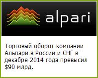Торговый оборот Альпари в России и СНГ в декабре 2014 года превысил $90 млрд. - Alpari-oborot-v-dekabre-bolee-90-mlrd