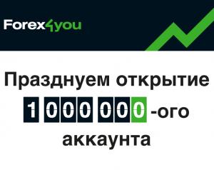 Открыт 1 000 000-й клиентский счёт! - Forex4you-1-000-000-j-klientskij-schjot-300x238