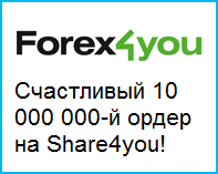 Счастливый 10 000 000-й ордер на Share4you! - Schastlivyj-10-000-000-j-order-na-Share4you