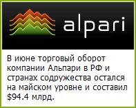 Торговый оборот Альпари в России и СНГ превысил $94 млрд. по итогам июня - Torgovyj-oborot-Alpari-v-Rossii-i-SNG-94-mlrd