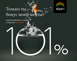 """Ещё один шанс получить бонус с акцией """"101% на депозит""""! - Alpari-bonus-s-akciej-101-procent-na-depozit-300x238"""