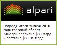 Оборот торгов Альпари в январе превысил $80 млрд. - Alpari-oborot-torgov-prevysil-80-mlrd.
