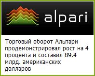 Торговый оборот Альпари в ноябре превысил $89 млрд. - Alpari-oborot-v-nojabre-prevysil-89-mlrd.